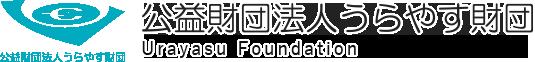 公益財団法人うらやす財団 Urayasu Foundation